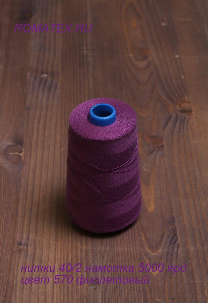 Нитки 40/2 цвет 570 фиолетовый