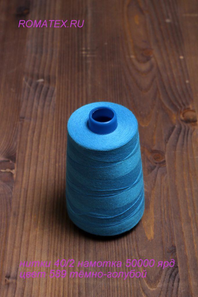 Нитки 40/2 цвет 589 темно голубой