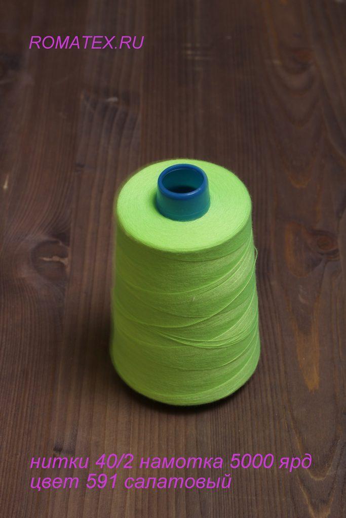 Швейные нитки 40/2, 591 салатовый