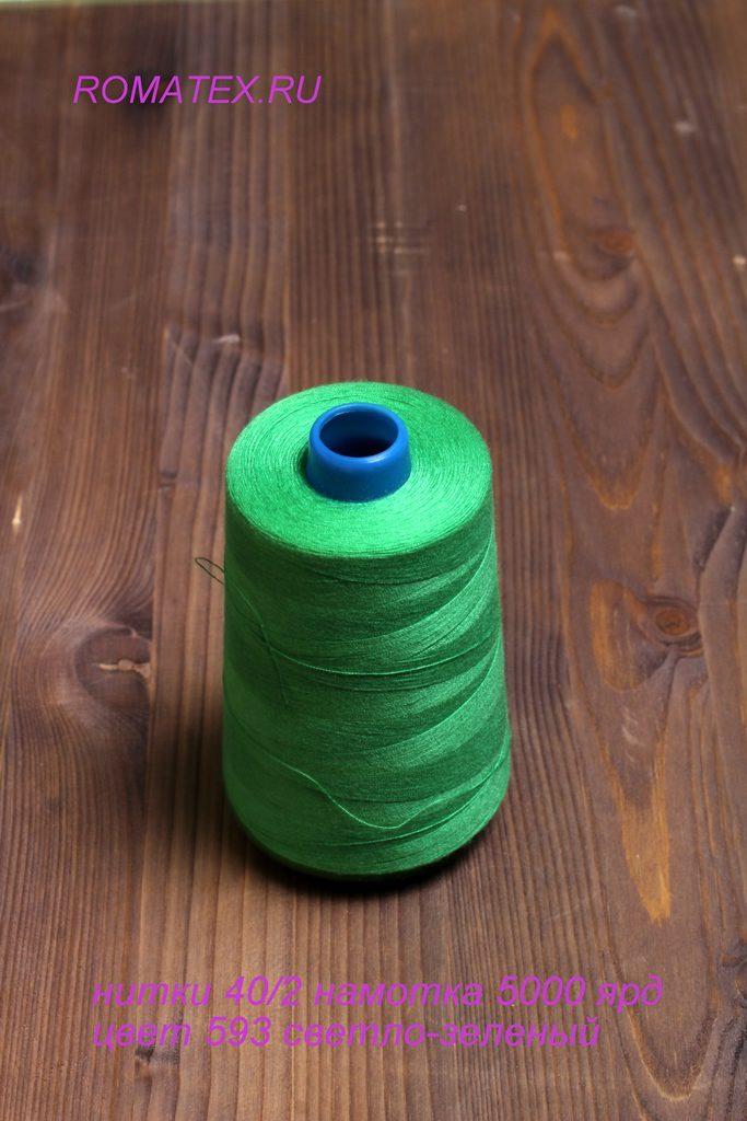 Толстые нитки 40/2, 593 светло зеленый