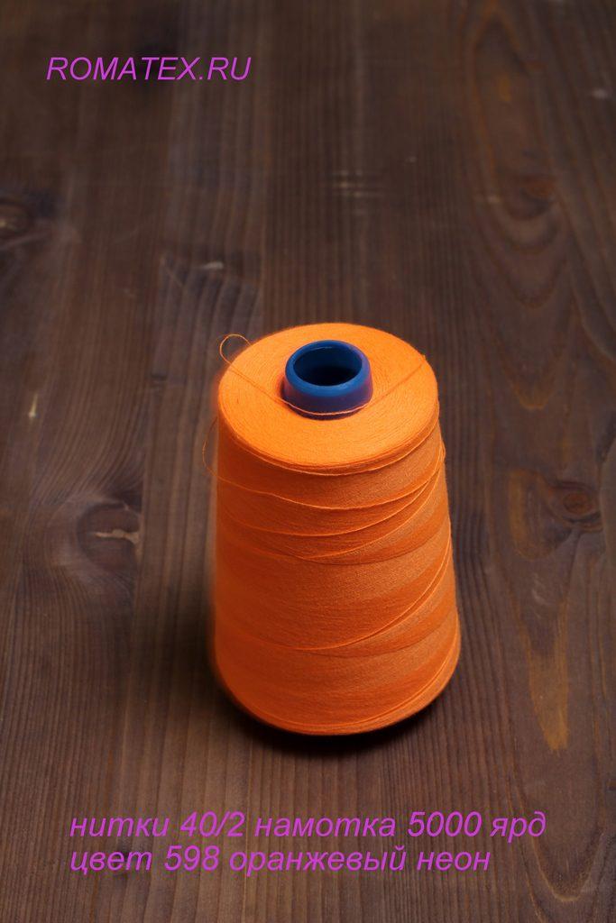 Толстые нитки 40/2, 598 оранжевый неон