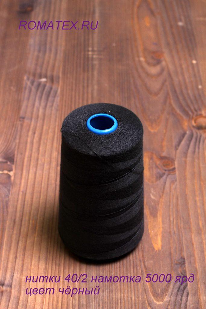 Нитки 40/2 цвет черный