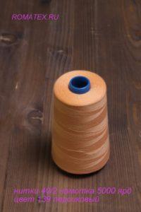 Нитки для шитья 40/2, 139 персиковый