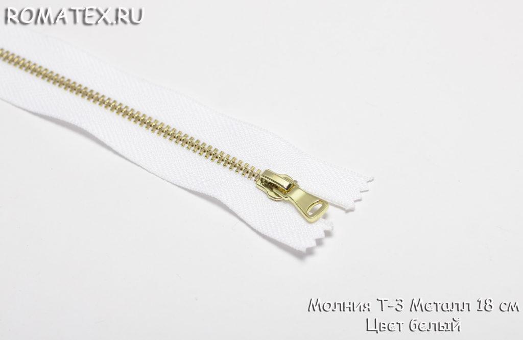 Молния металл полированная Т-3 неразъемная 18 см цвет белый золото