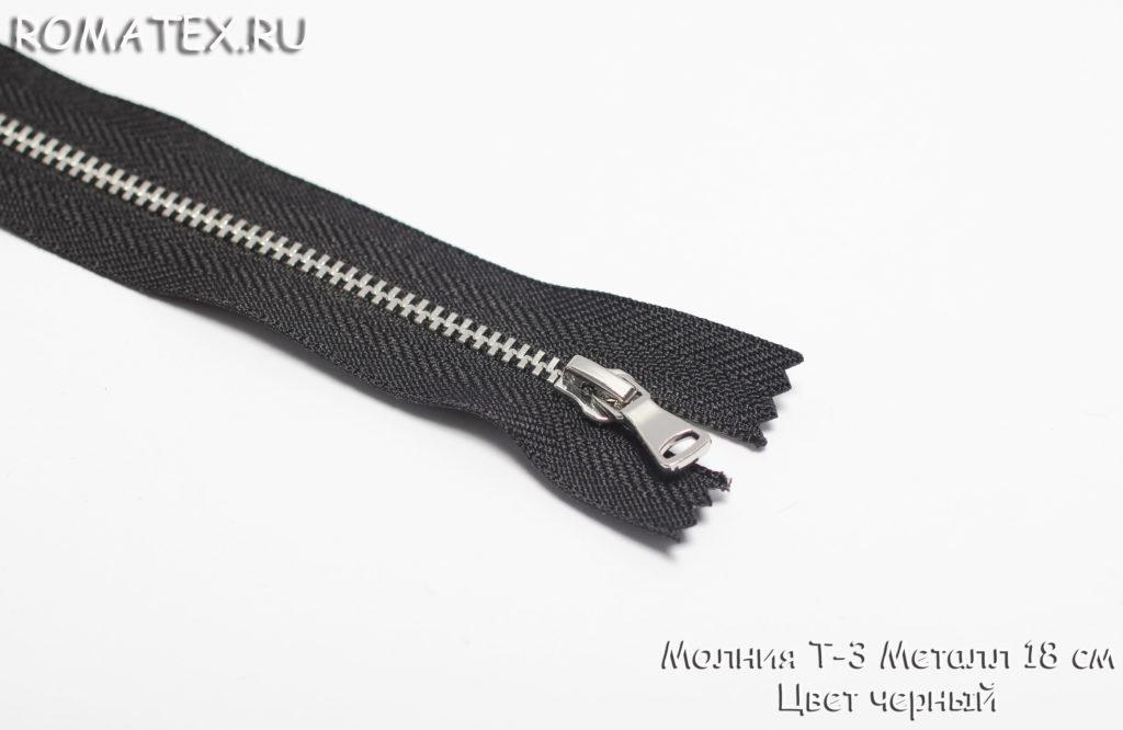 Молния Т-3 металл неразъёмная цвет черный