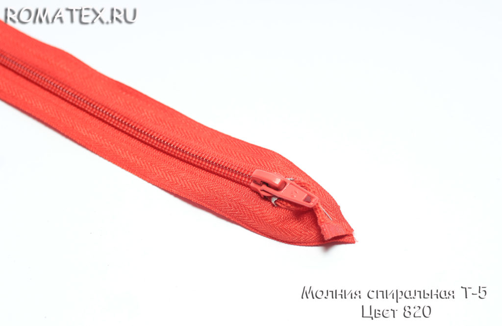 Молния спиральная Т-5 разъемная 50 см, цв. красный