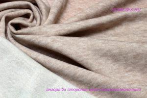 Двухсторонняя ткань ангора 2-х сторонняя цвет бежевый молочный