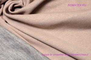 Ткань для шитья ангора 2-х сторонняя цвет бежевый серый
