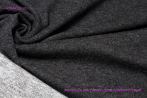 Двухсторонняя ткань ангора 2-х сторонняя цвет графит серый