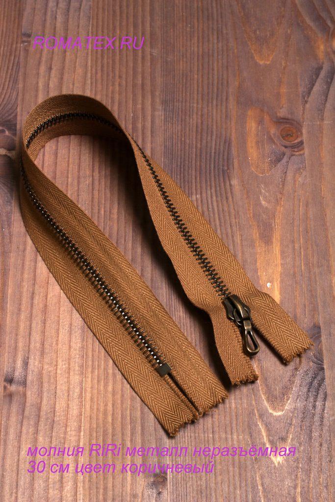 Молния металл неразъемная 30 см цвет коричневый