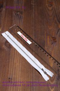 Молния металл полированная Т-1 неразъемная 18 см цвет белый никель