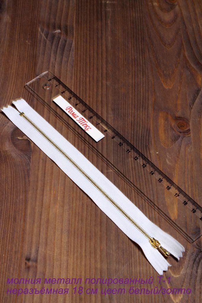 Молния металл полированная Т-1 неразъемная 18 см цвет белый золото
