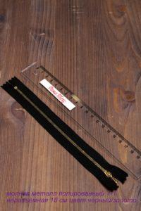 Молния металл полированная Т-1 неразъемная 18 см цвет черный золото