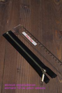 Молния неразъемная металл 18 см цвет черный