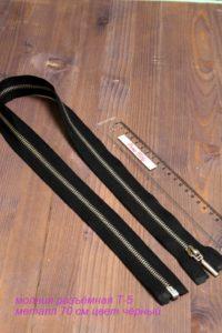 Молния разъемная Т-5 металл 70 см цвет черный