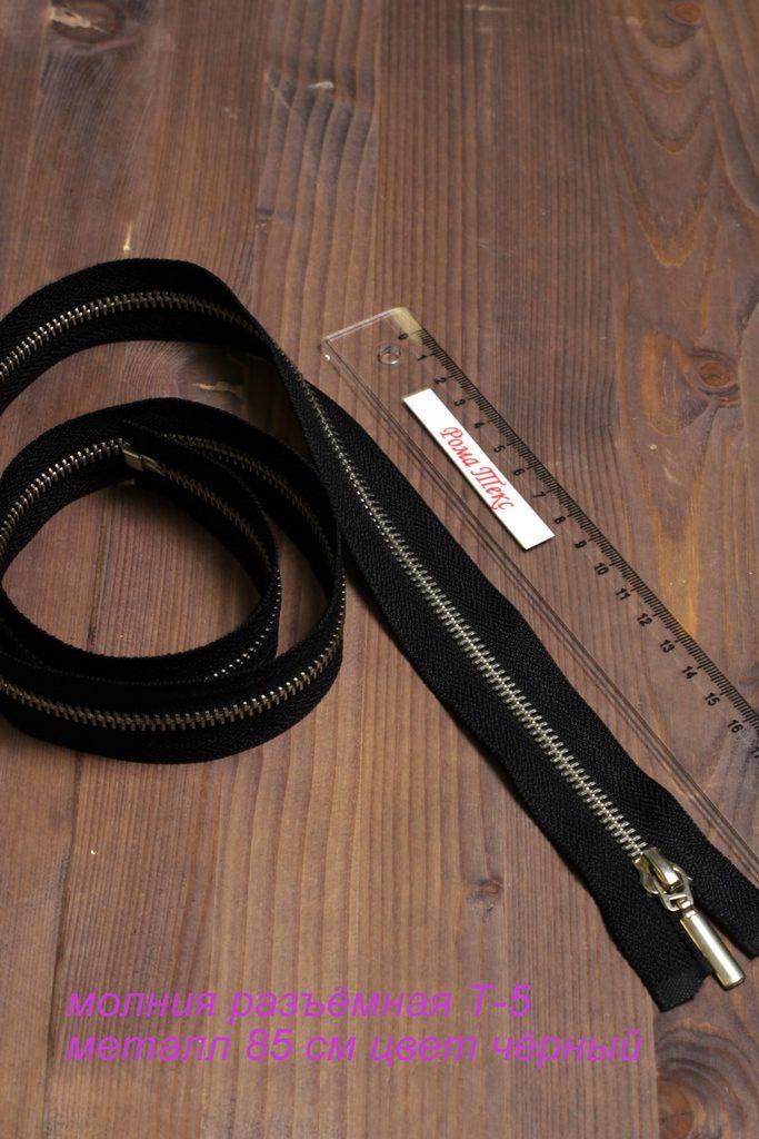 Молния разъемная Т-5 металл 85 см цвет черный