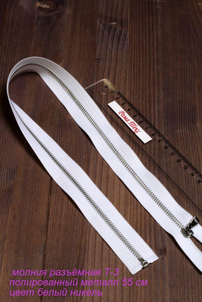 Молния разъемная полированный Т-5 металл 55 см цвет белый никель