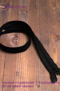 Молния спиральная Т-5 разъемная 60 см, цв. черный
