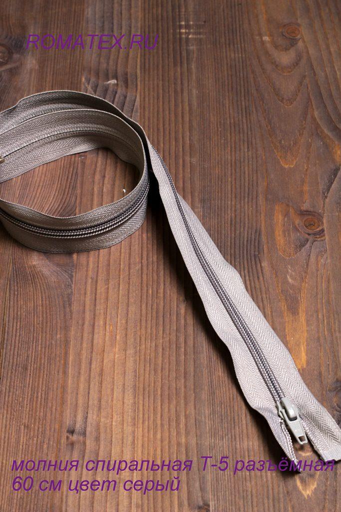 Молния спиральная Т-5 разъемная 60 см цвет серый