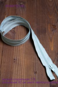 Молния спиральная Т-5 разъемная 60 см, цв. светло голубой