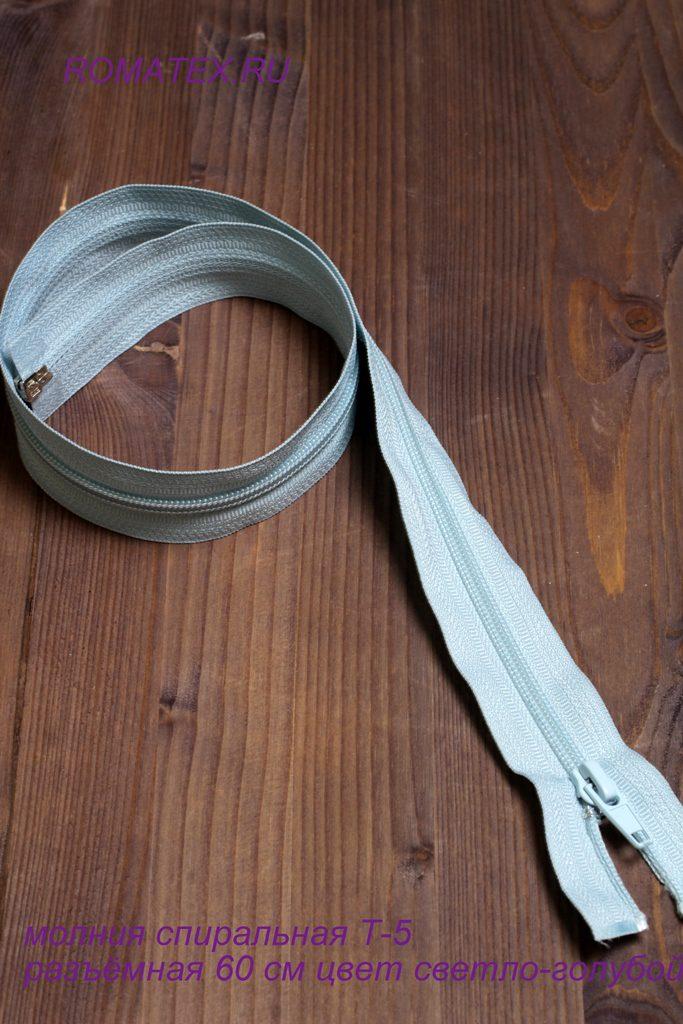 Молния спиральная Т-5 разъемная 60 см цвет светло голубой