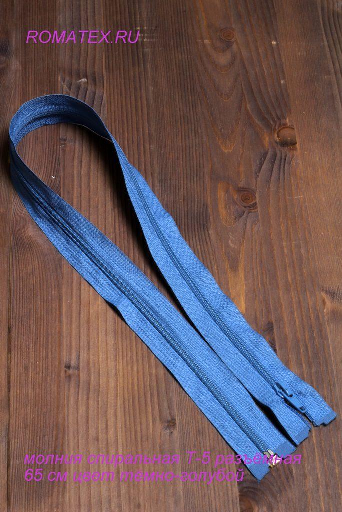 Молния спиральная Т-5 разъемная 60 см цвет темно голубой