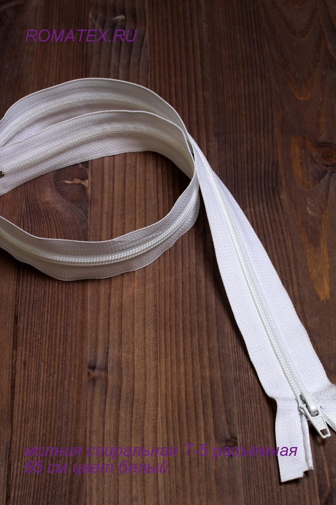 Молния спиральная Т-5 разъемная 65 см цвет белый