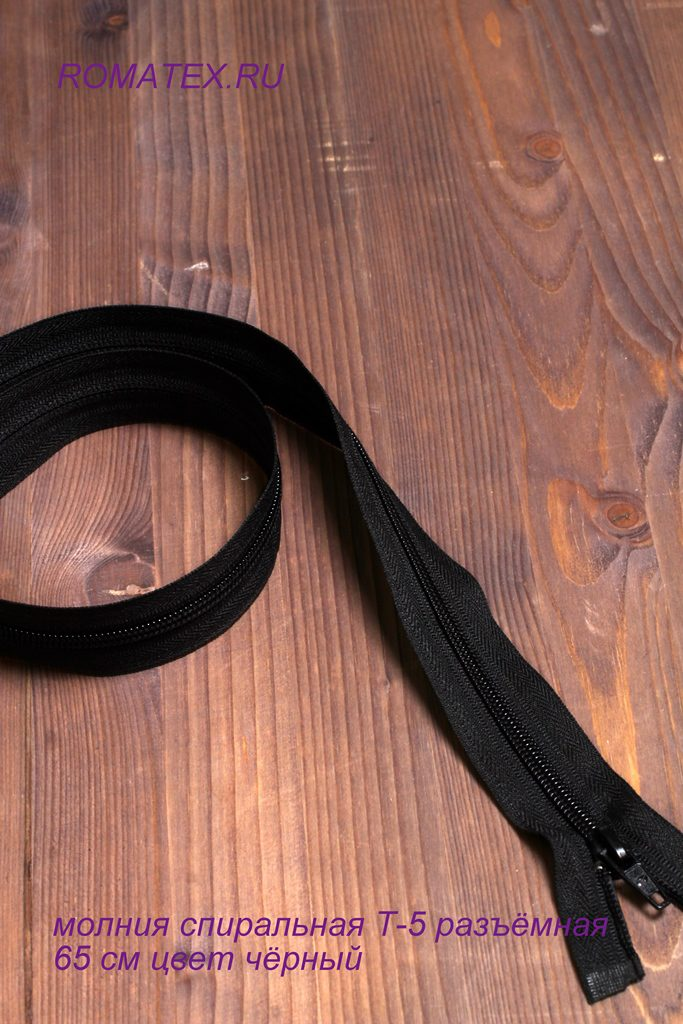 Молния спиральная Т-5 разъемная 65 см, цв. черный