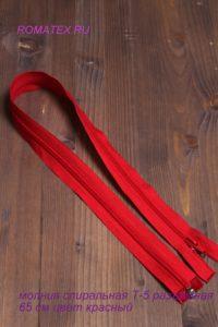 Молния спирального типа Т-5 разъемная 65 см, цв. красный