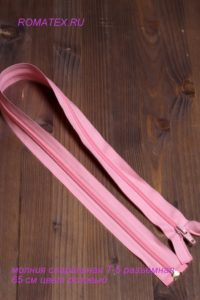 Молния спиральная Т-5 разъемная 65 см, цв. розовый