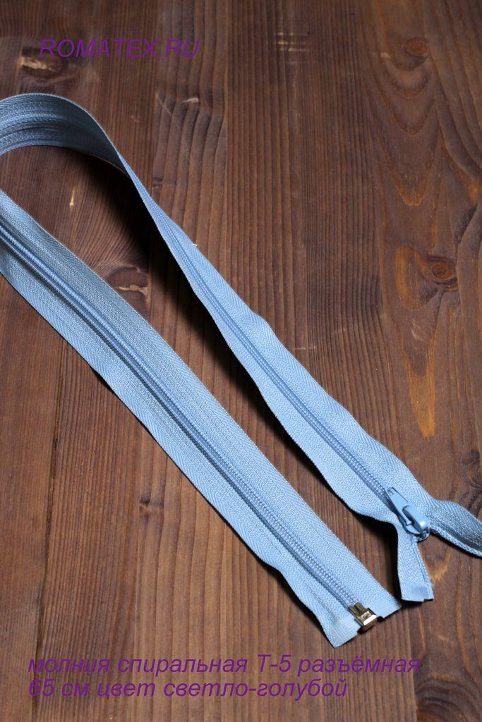 Молния спиральная Т-5 разъемная 65 см цвет светло голубой