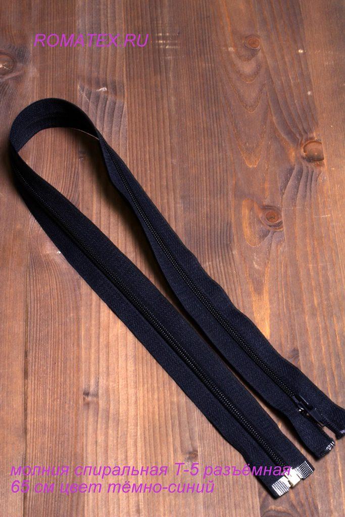 Молния спиральная Т-5 разъемная 65 см, цв. темно синий
