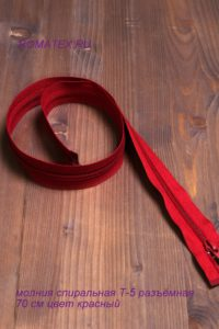 Молния спиральная Т-5 разъемная 70 см, цв. красный