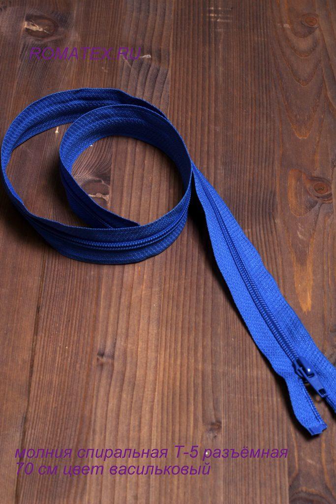 Молния спиральная Т-5 разъемная 70 см цвет васильковый
