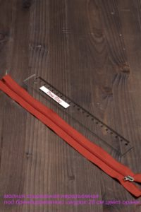 Молния спиральная неразъемная под брендированный шнурок 28 см, цв. оранжевый