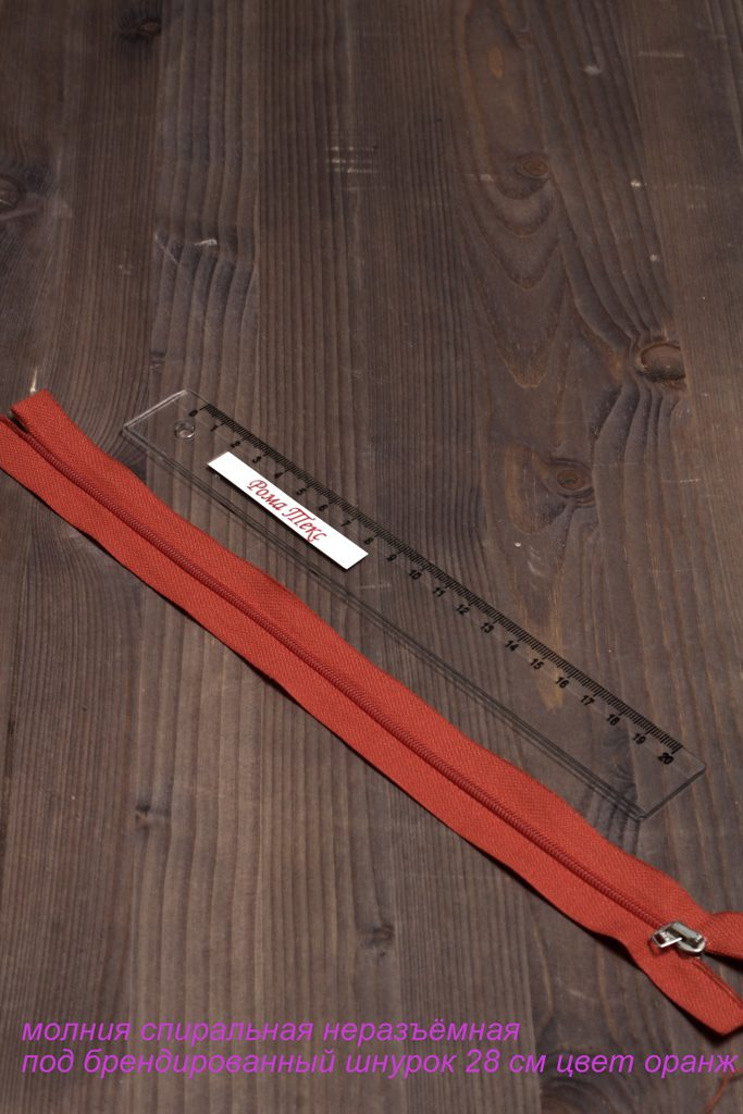 Молния спиральная неразъемная под брендированный шнурок 28 см цвет оранжевый