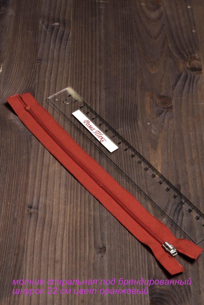 Молния спиральная неразъемная под брендированный шнурок 22 см цвет оранжевый