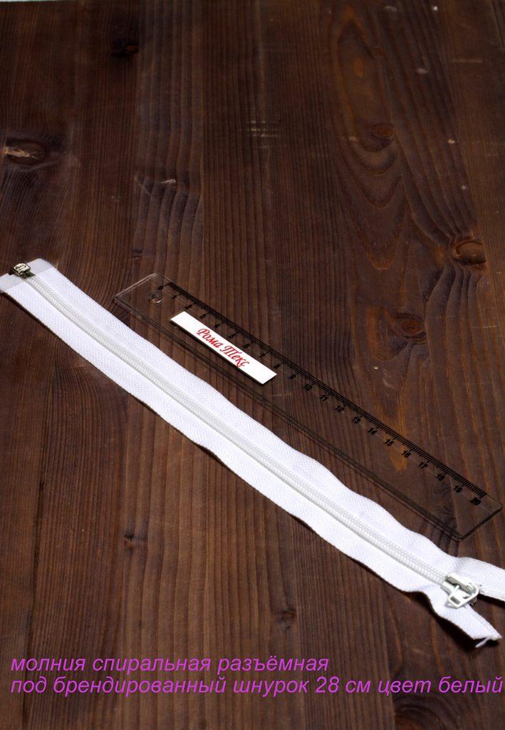 Молния спиральная разъемная под брендированный шнурок 28 см цвет белый