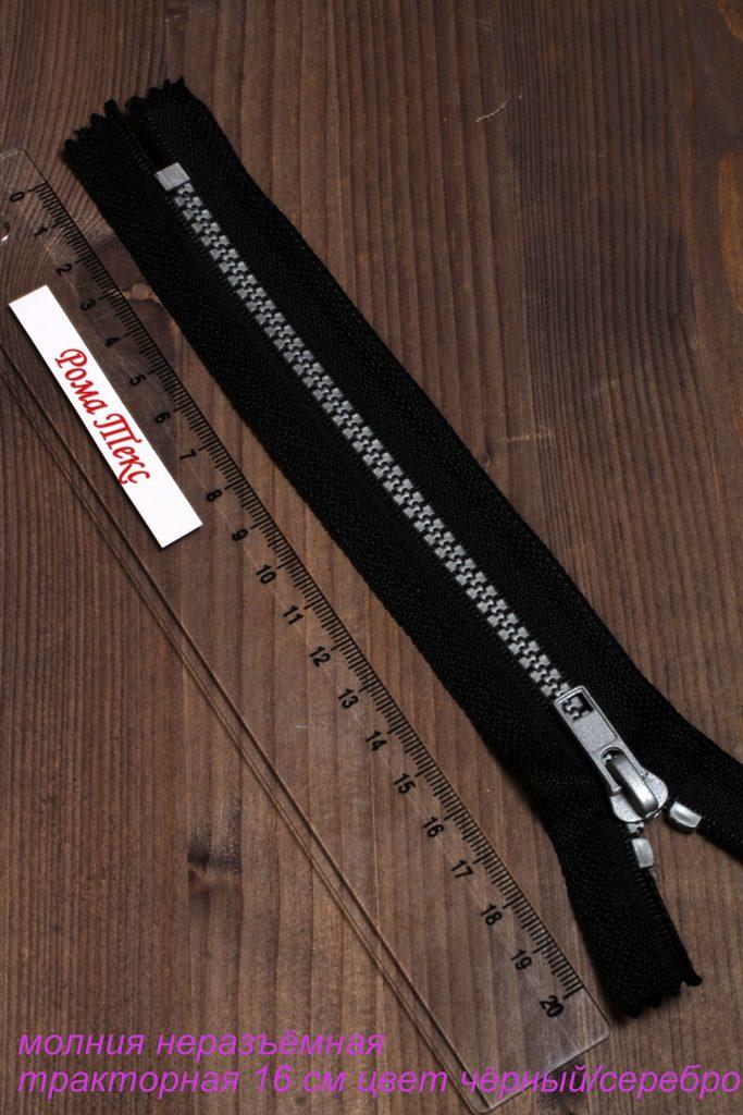 Молния тракторная неразъемная 16 см, цв. черный серебро