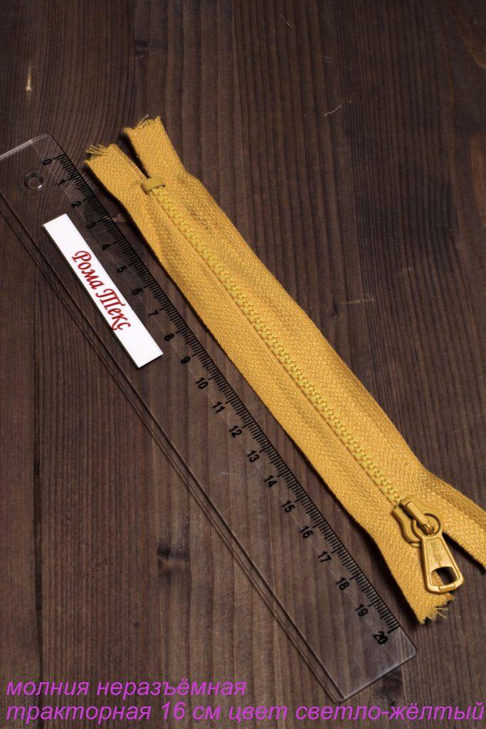 Молния тракторная неразъемная 16 см, цв. светло желтый