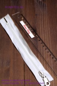 Молния тракторная неразъемная 18 см, цв. белый