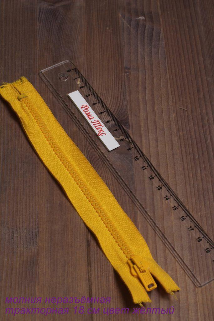 Молния тракторная неразъемная 18 см, цв. желтый