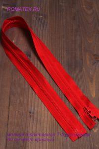 Молния тракторная разъемная Т-5 60 см, цв. красный
