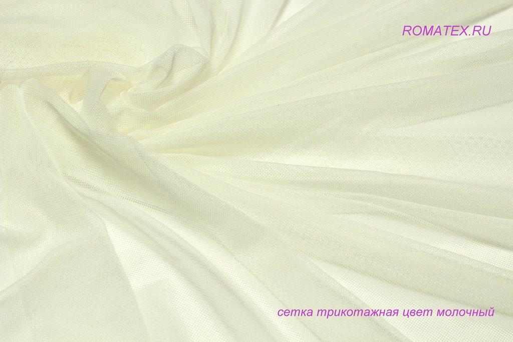 Ткань сетка трикотажная цвет молочный