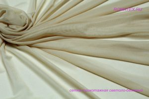 Ткань сетка трикотажная цвет светло бежевый
