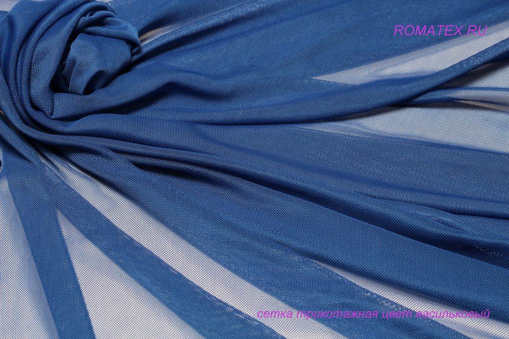 Ткань сетка трикотажная цвет васильковый (синий)