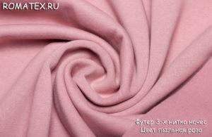 Ткань футер 3-х нитка начес качество пенье цвет пыльная роза