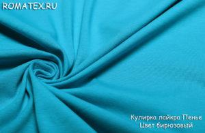 Ткань для обивки мебели  кулирка лайкра пенье цвет бирюзовый