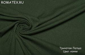 Ткань трикотаж лапша мелкая цвет хаки