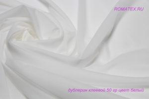 Ткань дублерин клеевой плотность 50, цвет белый